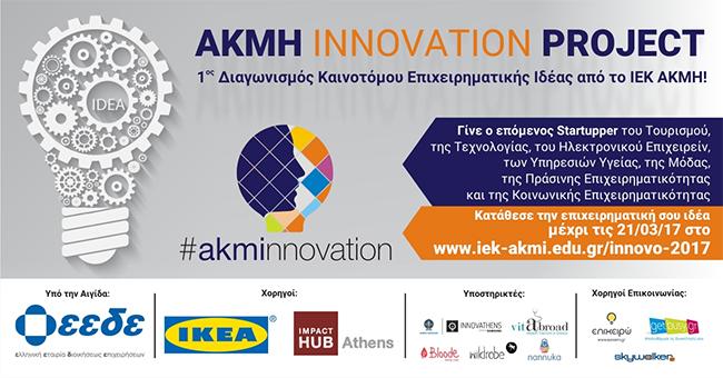 Διαγωνισμός Καινοτόμου Επιχειρηματικής Ιδέας από το ΙΕΚ ΑΚΜΗ ... 5be7487009d