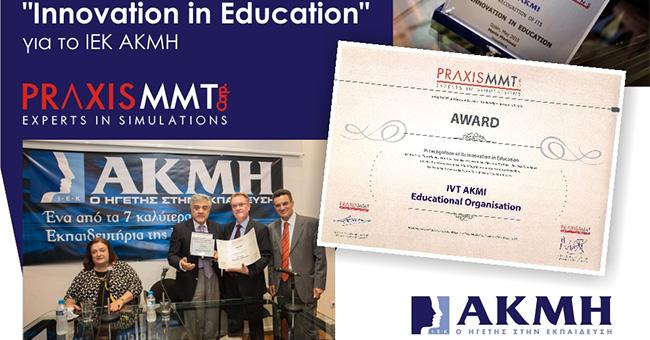 Παγκόσμιο Βραβείο Καινοτομίας στην Εκπαίδευση για το ΙΕΚ ΑΚΜΗ ... 7c159de51b5