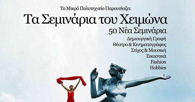 Σεμινάρια Τεχνών και Πολιτισμού από το Μικρό Πολυτεχνείο στην Αθήνα ... 16b7f012784