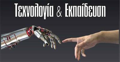 Εκδήλωση «Τεχνολογία και Εκπαίδευση» στο ΝΟΗΣΙΣ στη Θεσσαλονίκη ...