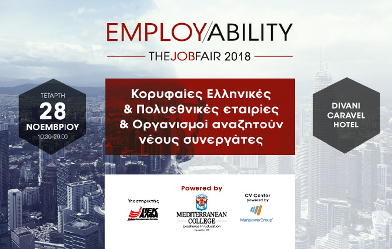 Employability Fair powered by Mediterranean College | Νέα ημερομηνία διεξαγωγής