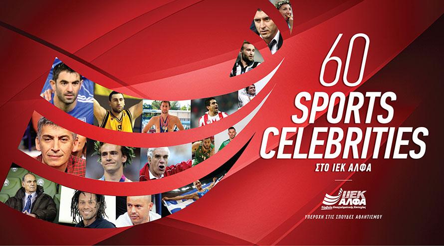 Τα μεγαλύτερα ονόματα του Αθλητισμού εισηγητές στα σεμινάρια Προπονητικής  του ΙΕΚ ΑΛΦΑ 18b7549a28c