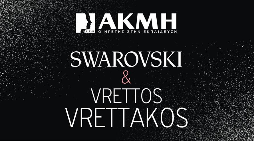 Συνεργασία IEK AKMH και Swarovski Professional σε ένα μοναδικό project με παγκόσμια  απήχηση 5f10bcfde90
